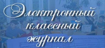 Электронный Классный Журнал